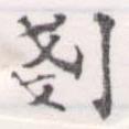 HNG056-0057