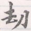 HNG056-0061