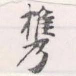 HNG056-0190