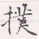 HNG056-0197