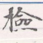 HNG056-0249
