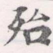 HNG056-0256