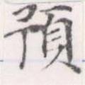 HNG056-0532