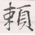 HNG056-0534