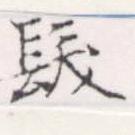 HNG056-0542