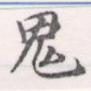 HNG056-0544