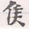 HNG056-0611