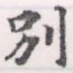 HNG056-0660