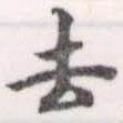 HNG056-0688