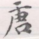 HNG056-0716