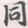 HNG056-0724