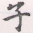 HNG056-0769