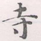HNG056-0789