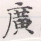 HNG056-0828