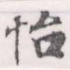 HNG056-0862
