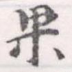 HNG056-0967