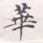 HNG056-1169