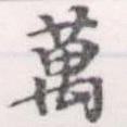 HNG056-1172b