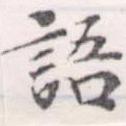 HNG056-1214