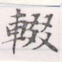 HNG056-1247
