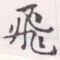 HNG056-1335