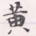 HNG056-1351