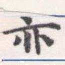 HNG056-1358a