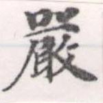 HNG056-1367a