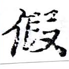 HNG058-0003