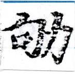 HNG058-0015