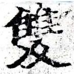 HNG058-0090