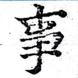 HNG058-0110