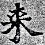 HNG058-0120
