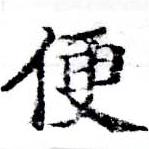 HNG058-0131