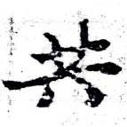 HNG058-0138