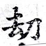 HNG058-0155