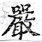 HNG058-0176