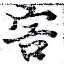 HNG058-0204