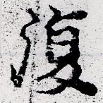 HNG058-0230a