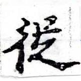 HNG058-0234