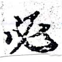 HNG058-0246