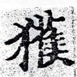 HNG058-0344