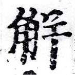 HNG058-0426