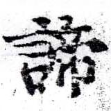 HNG058-0436