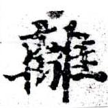 HNG058-0508a