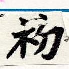 HNG060-0021