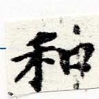 HNG060-0035