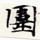HNG060-0045