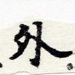 HNG060-0059