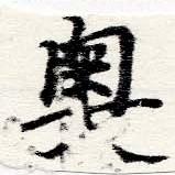 HNG060-0061